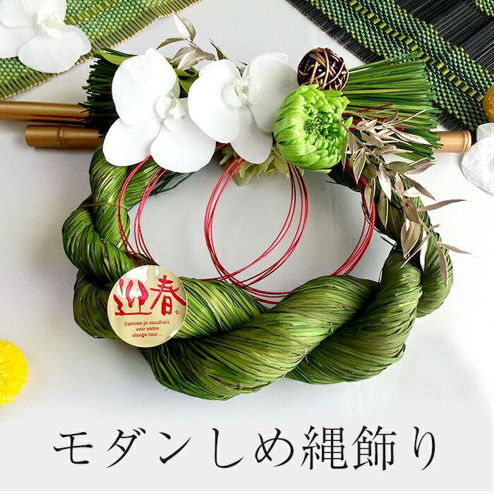 プランオー『極太しめ縄・豪華な胡蝶蘭つき和モダン』