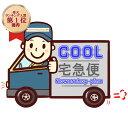 クール便 有料夏季配送・冬季寒冷地には必ず必要になる有料オプションです。※ご一緒にご購入、または店...