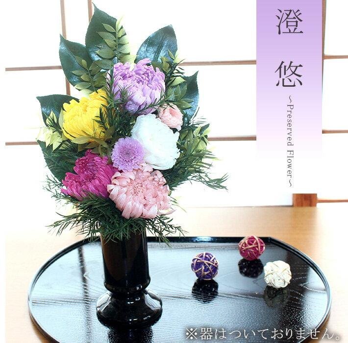 花・観葉植物, プリザーブドフラワー 10OFF