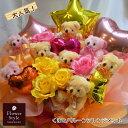 ギフト ジューシーカラー テディベア 8匹バルーン&くまのアレンジメント 造花バラ入り 置き型タイプ く...