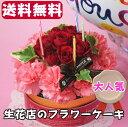 大人気のフラワーケーキです♪【送料無料】リーズナブルにサプラ...