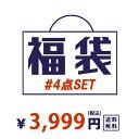 【期間限定30%OFFクーポン】 福袋 レディース 2020 ボトムス 4点セット 春夏秋冬 パンツ...