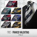 【ブランドネクタイ】【FRANCO VALENTINO】 TR-SET【51】フランコジャガード/トラッドネクタイレジメンタルストライプネクタイ