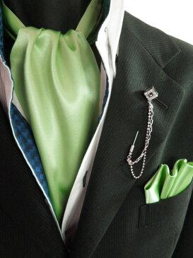 【アスコット】【ポケットチーフ】【ラペルピン】3点セットでこの価格!SET-70-Y【エメラルドグリーン】【マスクメロン】【RCP】