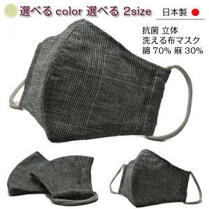 布マスク 風邪 花粉対策 洗える 日本製 グレーブラック 千鳥 グレンチェック 麻30% 綿70% 先端スペースあり 呼吸がしやすい立体マスク mas-41