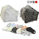 抗菌 布マスク コットン 秋冬 立体 洗える 日本製 エコ おしゃれ レース シンプル 先端スペースあり 呼吸がしやすい立体マスク mas-11set