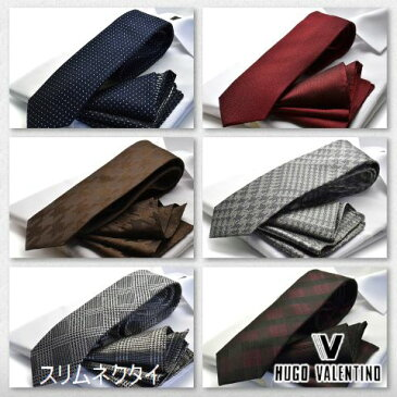 【冬物入荷】ブランド ネクタイ (6.5cm幅) HUGO VALENTINO/ tis-h-21set スリムネクタイ & ポケットチーフ 2点SET 高品質 ネクタイ シルク Silk Necktie