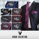ブランド ネクタイ (6.5cm幅) HUGO VALENTINO 【21】 スリムネクタイ & ポケットチーフ 2点SET 高品質 ネクタイ シルク Silk Necktie 532P19Mar16