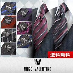 ブランド ネクタイ 20柄から選べる新柄!【B】【HUGO VALENTINO】【Necktie】商品到着後レビューで送料無料(メール便)05P06May15