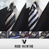 20柄から選べる ブランド ネクタイ シルク 2本購入で送料無料★メール便★【C1】【HUGO VALENTINO】シルク100% Silk Necktie