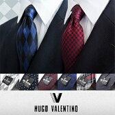 ブランドネクタイ20柄【A21】HUGO VALENTINO2本ご購入のお客様は送料無料(メール便)に訂正させていただきます。1本3,000円 NEW お待たせしました! ネクタイ ブランド シルク silk Necktie 532P19Mar16