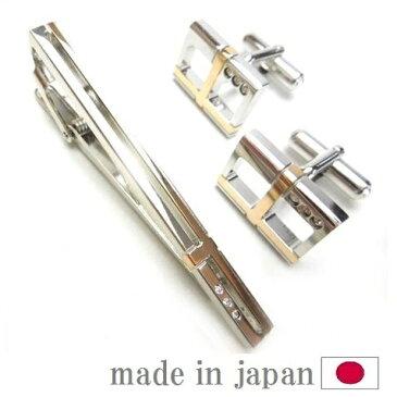 父の日 カフス/タイピン2点セット/CTSET−51-Y/メンズ アクセサリー/RCP/シルバー/ゴールド/日本製