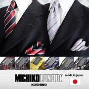 ロンドン ネクタイ ブランド