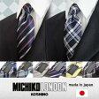 ミチコロンドン ブランド ネクタイ 新柄入荷 MICHIKO LONDON ブランドネクタイ 高品質 シルク100%☆M-SET-【F】日本製 Silk Necktie
