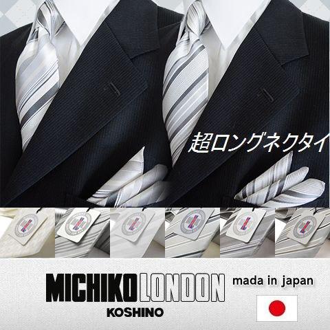 MICHIKO LONDON 超ロングサイズ158cm ポケットチーフ&ネクタイSET m-cpn-160 贈り物としても喜ば...