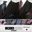 ミチコロンドン チーフ付ネクタイ (8cm幅) 新柄入荷! MICHIKO LONDON ブランドネクタイ シルク100% ネクタイ ブランド MICHIKO-SET-MHT【21】日本製 silk necktie