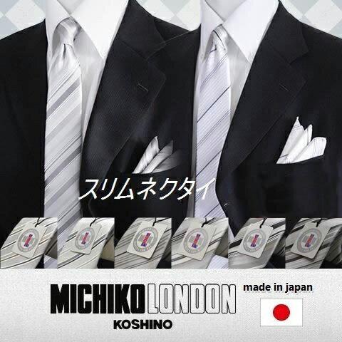 MICHIKO LONDON シルクポケットチーフ&ネクタイSET ブランド シルバー/グレー ネ...
