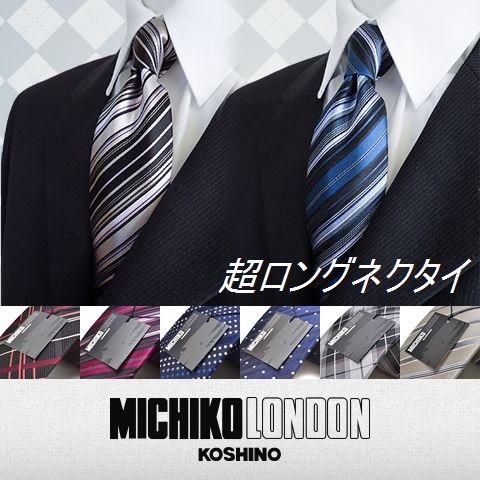 長いネクタイ/ミチコロンドン MICHIKO LONDON ブランドネクタイ silk necktie 高品質 シルク1...