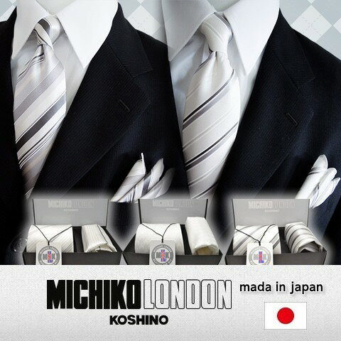 MICHIKO LONDON ポケットチーフ&ネクタイSET (BOX) M-CPN-SET 贈り物としても喜ばれております 卸...