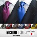 MICHIKO LONDON ネクタイ ブランド シルク 無地 M-MUKset フォーマル 結婚式 披露宴 普段使いでもOK 卸だからできる品揃え!! 【日本製】【silk Necktie】【代引き不可】※送料は購入後お値段訂正いたします。