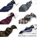 父の日 ギフト プレゼント 超ロングネクタイ /160c/MICHIKO LONDON/ L-MLK 501ネクタイ ブランド シルク 長い silk necktie・・・