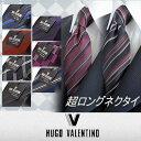 2本お買い上げで送料無料(メール便のみ)★ネクタイ ブランド シルク 【HUGO VALENTINO】超ロングネクタイ/C-LON-SET-S3【S51】シルク100% silk necktie【代引き不可】※送料は購入後お値段訂正いたします。