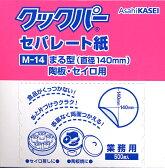 せいろ敷き紙に!クックパーセパレート紙丸型 M−14(直径14cm)500枚入【RCP】