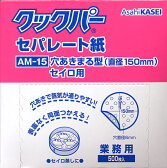 せいろ敷き紙に!クックパー穴あきセパレート紙丸型 AM−15(直径15cm)500枚入【RCP】