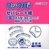 せいろ敷き紙に!クックパーセパレート紙丸型 M−18(直径18cm)500枚入【RCP】