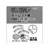 せいろ敷き紙に!クックパーセパレート紙丸型 M−14(直径14cm)100枚入【RCP】