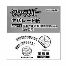せいろ敷き紙に!クックパー穴あきセパレート紙丸型AM−15(直径15cm)50枚入【あす楽対応】