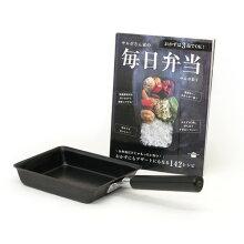 フライングソーサーオリジナル玉子焼・レシピブック「サルボさん家の毎日弁当」【RCP】