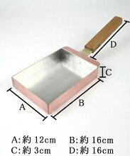 銅玉子焼器12cm×16cm京都の名工寺地茂作【RCP】