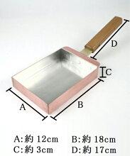銅玉子焼器12cm×18cm京都の名工寺地茂作【RCP】