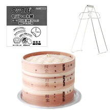 照宝上製中華せいろ杉製蒸し板ツェンカセットφ21cm【RCP】