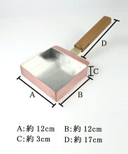 銅玉子焼器12cm×12cm京都の名工寺地茂作【RCP】