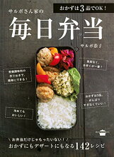 フライングソーサーオリジナルミニ玉子焼・レシピブック「サルボさん家の毎日弁当」【RCP】
