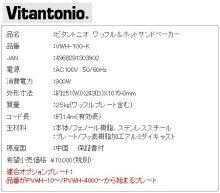ビタントニオワッフル&ホットサンドベーカーVWH-100-K【楽ギフ_包装】【RCP】