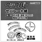 せいろ敷き紙に!クックパーセパレート紙丸型 M−18(直径18cm)50枚入【RCP】