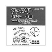 せいろ敷き紙に!クックパーセパレート紙丸型 M−14(直径14cm)50枚入【RCP】