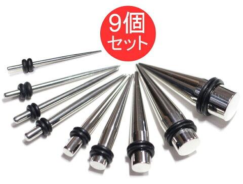 9個セットボディピアス エキスパンダー 拡張器 1.6mm(14G)/2mm(12G)/2.5mm(10G)/3mm(8G)/4mm(6G)/5mm(4G)/6mm(2G)/8mm(0G)/10mm(00G)/サージカルステンレス