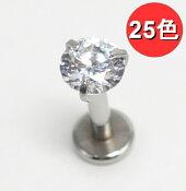 ボディピアスインターナルラブレット立爪ジュエルラブレット16G1.2mm316Lサージカルステンレス軟骨ピアス