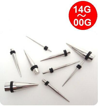 ボディピアス 316Lサージカルステンレス エキスパンダー 拡張器/14G(1.6mm)/12G(2mm)/10G(2.5mm)/8G(3mm)/6G(4mm)/4G(5mm)/2G(6mm)/0G(8mm)/00G(10mm)