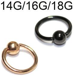 ボディピアス ブラック キャプティブビーズリング サージカルステンレス 1.0mm(18G) 1.2mm(16G) 1.6mm(14G) ボディピ ピンクゴールド