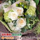 花束 ブーケ フラワーギフト そのまま飾れる 誕生日 花 送...