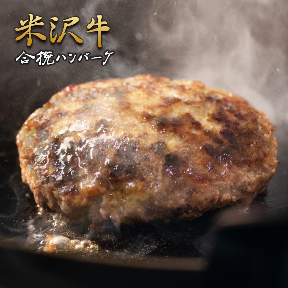 ギフト ハンバーグ 冷凍 米沢牛 プレゼント おすすめ 国産 日本3大和牛 合挽 3個セット つまみ 送料無料 贈答