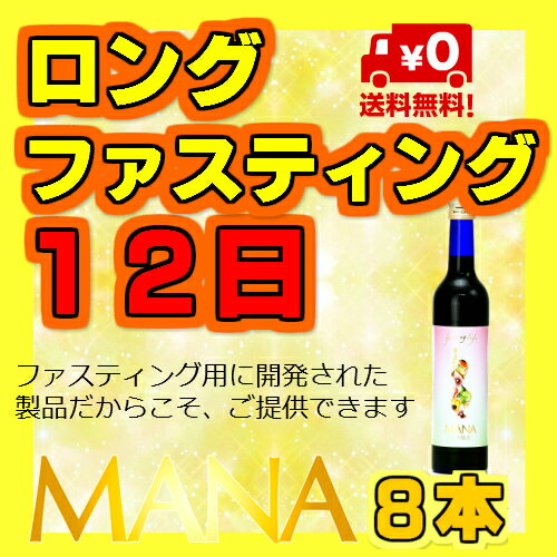 マナ酵素500ml 8本 12日ファスティングセット ロング:ファスティングマイスター福岡天神