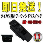 パワーウィンドウスイッチ ハイゼット S320V S330V S320W S330W 3ドア用 11ピン 84820-97210-030 84820-B5020
