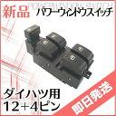 【あす楽】ムーヴ L150S L152S L160S 12+4PIN ダイハツ用 パワーウィンドウスイッチ P12