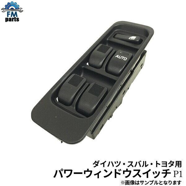 電子パーツ, パワーウィンドウスイッチ  L900S L902S L910S L912S 11 P1 P001